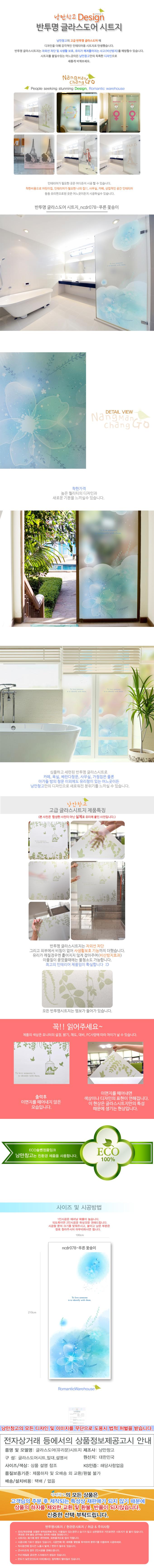 ncdr078-푸른 꽃송이-샤워부스 유리문시트지 - 낭만창고, 28,800원, 벽시/시트지, 디자인 시트지